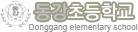 동강초등학교